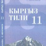 Кыргыз тили 11-класс